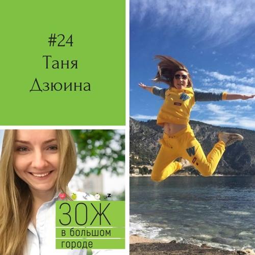 #24. Таня Дзюина. Итальянцы и долголетие: как прожить 120 лет активно и здорово
