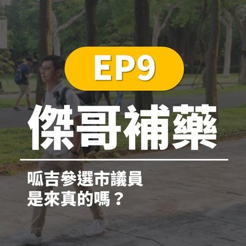 傑哥補藥 EP9   呱吉參選市議員,是來真的嗎?
