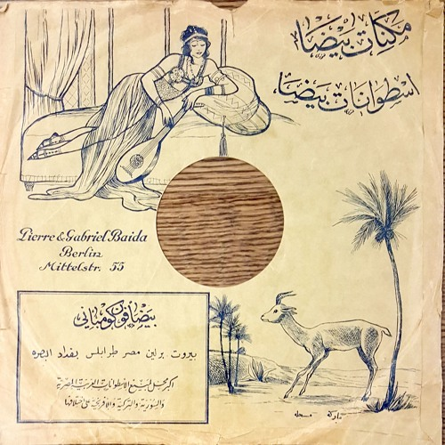 The Early Records of Arabic Music | Peter Laurence