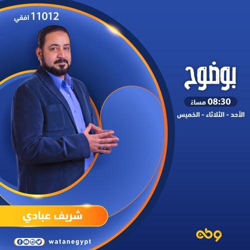 وطن | برنامج بوضوح مع الداعية شريف عبادي by تلفزيون وطن | Watan Tv
