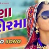 Rona Ser Ma (Full Video)  GEETA RABARI  LATEST GUJARATI SONGS 2017  RAGHAV DI