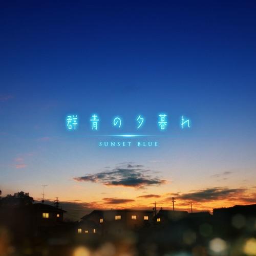 群青の夕暮れ