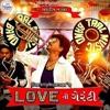 Love Ni Guarantee | Rajdeep Barot | Gujarati Love Song | Sai Digital | Neev Enterprise