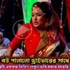 Hridoyhoron Biye Pass Bengali Serial Song De tora amay Nutono kore