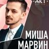 Миша Марвин -Танцуй (CTLN)
