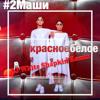 #2Маши - Красное Белое (DJ White Shapkin Remix)