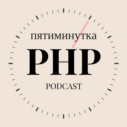 Выпуск №36 - Что нового в PHP 7.3?