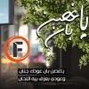 Download Yahia Alaa - Ya 8osn Ban (Fady Haroun Remix)  ياغصن بان (فادى هارون ريمكس) Mp3