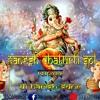01.Jai Ganesh Sound Check (Ganesh Chaturti Spl Remix) By Dj Harish sdnr
