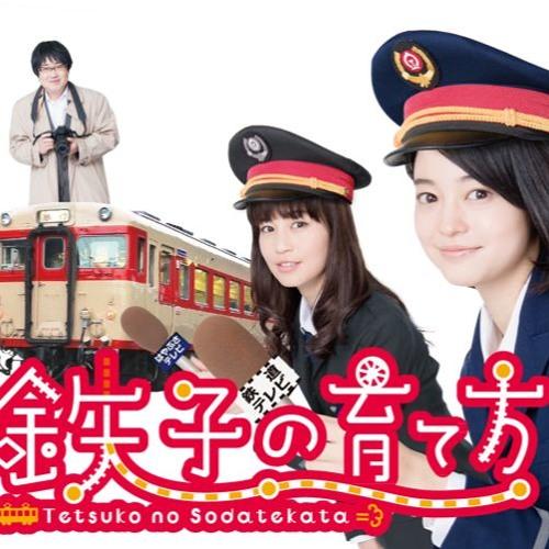 Tetsuko DVD Opening  ドラマ「鉄子の育て方』-オープニングテーマ