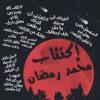 Download اكتئاب - محمد رمضان حزين جدا 2018 Mp3