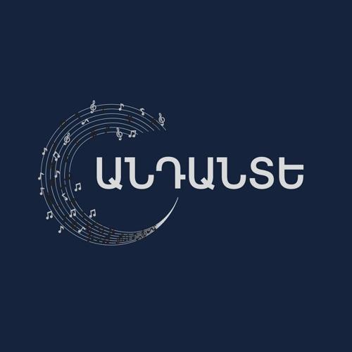 Անդանտե. Տիգրան Առաքելյան 05.09.2018