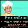 Teachers Day Speech In Bengali  Significance And Importance Of The Day