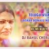 TELUGU VIJAYA LASKAR BONALU NEW SONG REMIX BY DJ RAHUL CHERLAPALLY