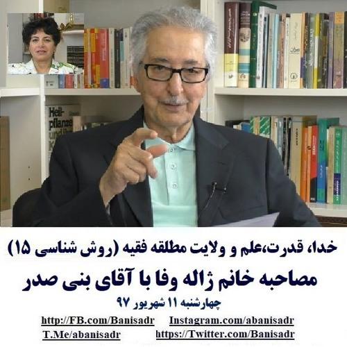 Banisadr 96-06-14=خدا، قدرت،علم و ولایت مطلقه فقیه (روش شناسی ۱۵) مصاحبه با آقای بنی صدر