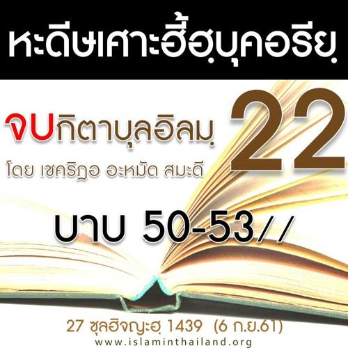 กิตาบุลอิลมฺ 22 : บาบ 50-53//)