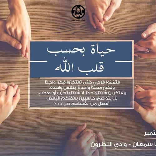 7 Sep, Morning - ناشد غالي - حياه بحسب قلب الله