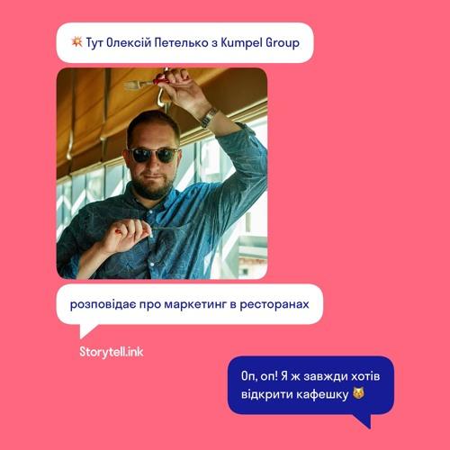 """#3 Олексій Петелько (Creative/PR Director """"Kumpel Group""""): чи варто відкривати кафе у Львові"""