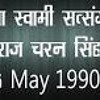 Shabad Charan Kamal Tere Dhoye Dhoye Pivan Radha Soami Satsang Beas Mp3
