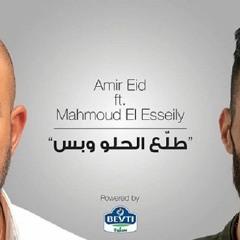 Amir Eid & Mahmoud El Esseily  Tala3 El Helw W Bas New - ( امير عيد و محمود العسيلي طلع الحلو و بس )