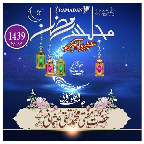 (04)Amal ka Rooh ki teesri shart Sadaq_26-09-1439(Mufti Mohammad Taqi Usmani)11-06-2018