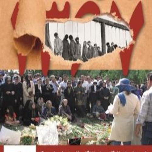 اعلامیۀ کمیتۀ مرکزی حزب تودۀ ایران به مناسبت سی مین سالگرد فاجعه ملی کشتار زندانیان سیاسی ایران