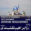 Hafiz Muhammad Ibrahim Naqshbandi Waqia Karbala Aur Mizaj Sahaba 5 - 9-2018