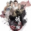 Download Hu Ge - When The Wind Rises 風起時 (Nirvana In Fire OST) Mp3