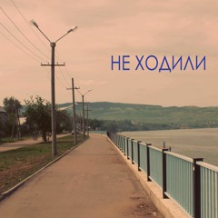НЕТ СИГАРЕТ
