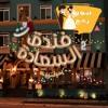 Download مسلسل فندق السعادة الجزء الثاني الحلقة الاخيرة - The Joyous Hotel Series Season 2 Last Episode Mp3