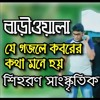 bariwala by naimul haque  by shihoron । New Bangla Islamic Song- 2016.mp3