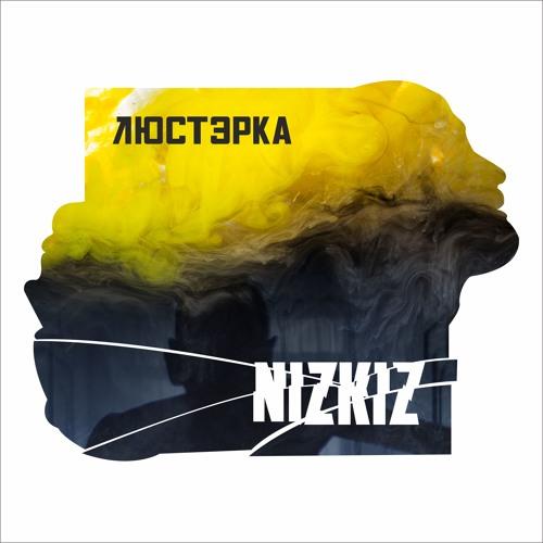 NIZKIZ - Люстэрка (single 2018)