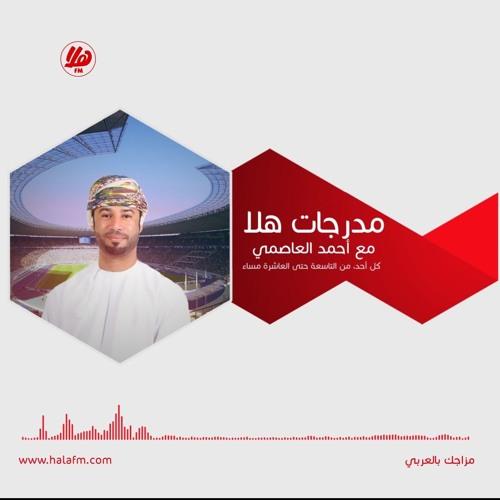 مدرجات هلا 9 سبتمبر مع احمد العاصمي