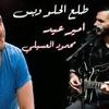 طلَع الحلو و بس   امير عيد و محمود العسيلي my