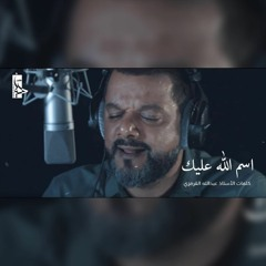 اسم الله عليك - الشيخ حسين الأكرف - جديد محرم 1440 هـ