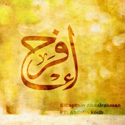 Elcaptain Abdalrahman Abdalla Kodb Efra7 By ElCaptain