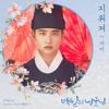 거미 (Gummy) - 지워져 (Fade Away) [백일의 낭군님 - 100 Days My Prince OST Part 1]