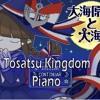 Tosatsu Kingdom (Wadanohara and the Great Blue Sea)-Piano
