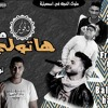 Download مهرجان هتولى صاحب توزيع وهندسه صوتيه الجوكر نمبر وان 2019 Mp3
