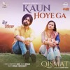 Kaun Hoyega (Full Audio)  Qismat  Ammy Virk  Sargun Mehta  Jaani  B Praak  New Song 2018