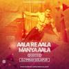 Ala Re Ala Manya Ala - In EDM Mix - DJ Imran Solapur