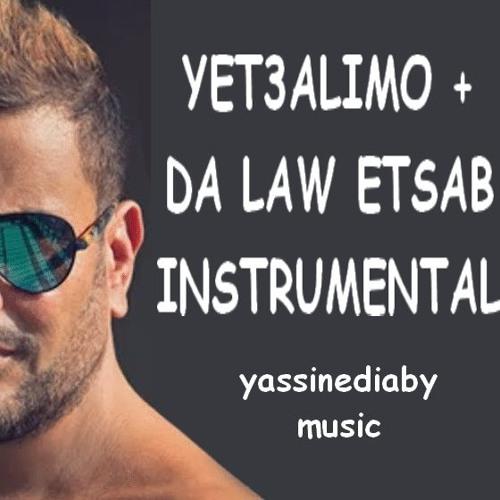 عمرودياب أغنية يتعلمو موسيقى دا لو اتساب By Yassine On