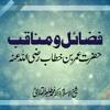 Fazail o Manaqib Hazrat Umar bin Khattab (R.A) [Speech Shaykh-ul-Islam Dr. Muhammad Tahir-ul-Qadri]