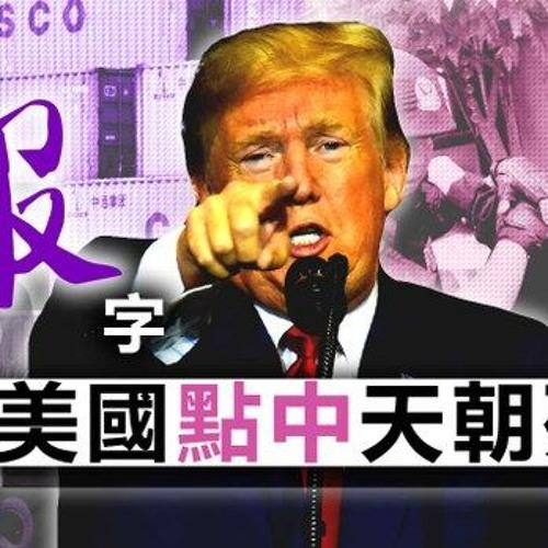 【九鼎茶居】寫個服字,美國點中天朝死穴