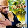 New Manqabat Hussain (R.A) - MERA HUSSAIN - Muhammad Ashfaq Zayer Qadri,New Kalam