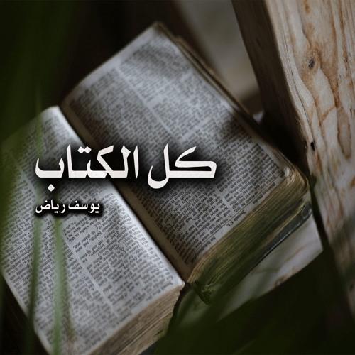 برنامج كل الكتاب / يوسف رياض / اعمال الرسل/الحلقة الثانية/ راديو المسيح اليوم