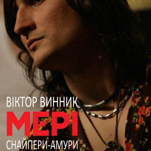 Радіопрем'єра | Віктор Винник і МЕРІ — Снайпери-Амури