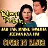Jab Tak Maine Samjha (Bheegi Palkein 1982) COVER BY KANU2