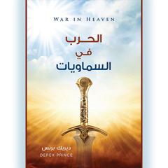 كتاب الحرب في السماويات - الجزء الأول