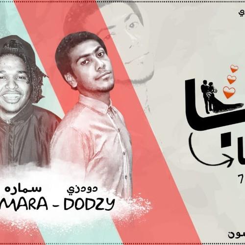 مهرجان حب عمري سماره دودزي توزيع حسن جاكسون انتاج استوديو